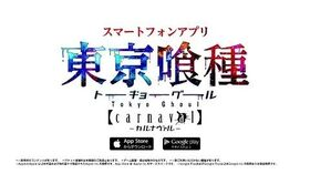 スマートフォンゲーム「東京喰種 carnaval(カルナヴァル)」15秒CM【好評配信中】