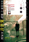 Re Chapter 081