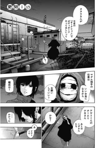File:Re Chapter 015.png