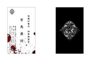 Kishou Arima business card