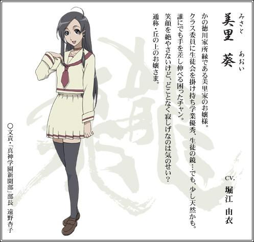 File:Aoi Misato.jpg