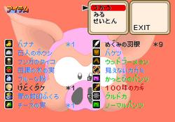 Item-screen-jp
