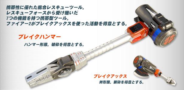 File:Left rescue breaker hammer.jpg