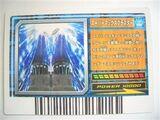 Super Max Blaster card