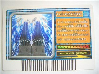 File:Super Max Blaster card.jpg