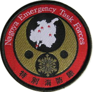 Nagoya HR badge