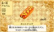 Hot dog jp
