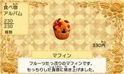 Muffin jp