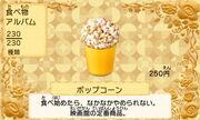 Popcorn jp