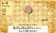 Lolly pop jp