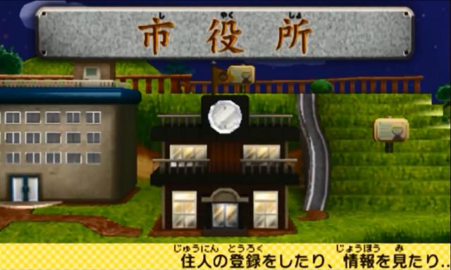 File:Shiyakusho Title.png