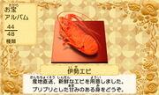 JP treasure food 05