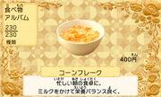 Cornflakes jp