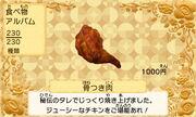 Chicken jp