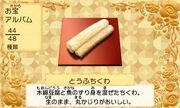 Tofu chikawa
