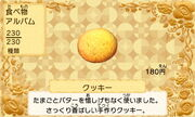 Cookie jp