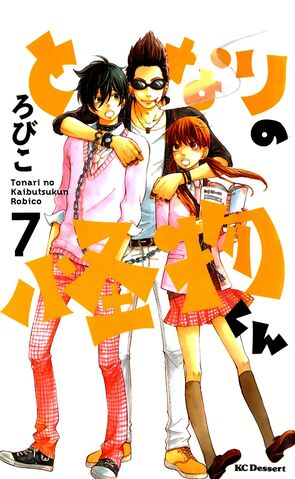 File:Volume 7 cover.jpg.jpg