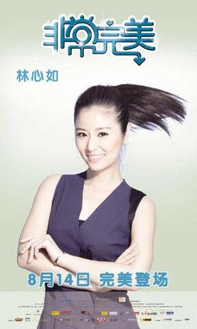 File:New Sophie's Revenge Ruby Lin.JPG