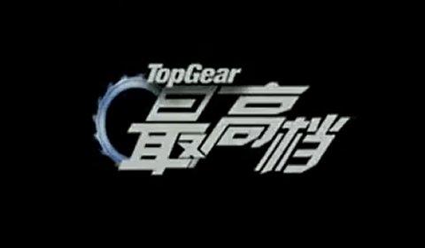 File:Top gear china.jpg