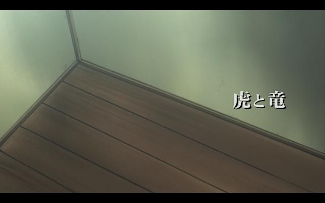 File:Toradora-Episode01.png
