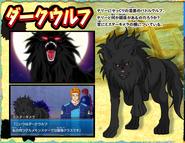 Dark Wolf from Gourmet Monsters