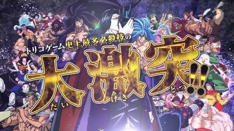 Gourmet ga Battle CM 3 - Starjun