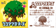 Cocomayo Tree stickers