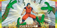 Toriko Data Carddass/T1