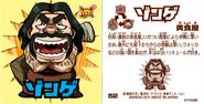 Zongeh Sticker