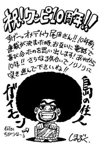 File:Shimabukuro OP.jpg
