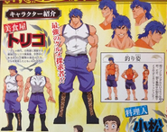 Toriko OVA Artwork