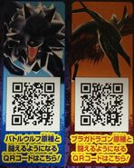 Battle Wolf and Braga Dragon QR code