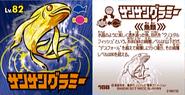 Shining Gourami's sticker