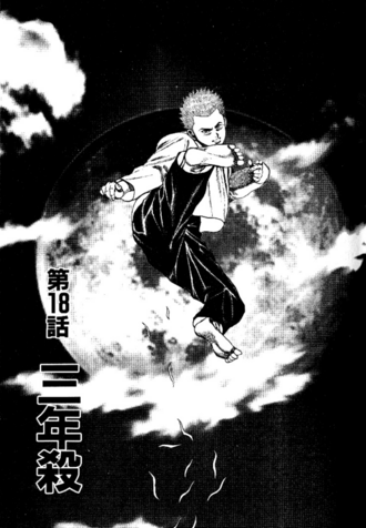 File:Chapter 18 cover.png
