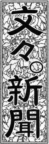 File:Bunbunmaru logo.jpg