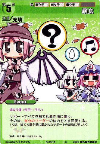 File:Yuyuko0814.jpg