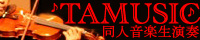 File:TAMUSIC Banner S.jpg