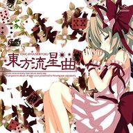 Ryuusei cd