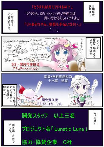File:Ishikiri comic l02.jpg
