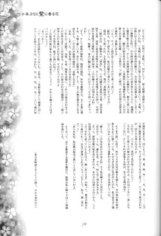 File:Seasonal dream vision 175.jpg
