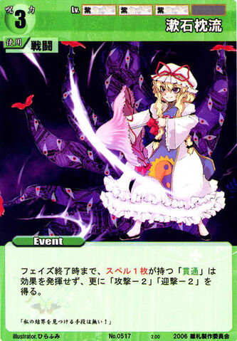 File:Yukari0517.jpg