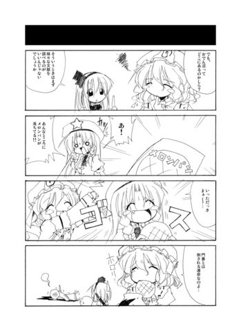 File:Todays youmu-san 08.jpg