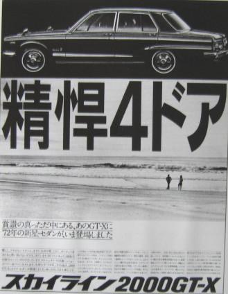 File:1972 Nissan Skyline 2000GT-X 精悍4ドア.JPG