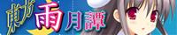 File:Ugetsutan banner.jpg