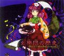 Akyu's Untouched Score vol.2