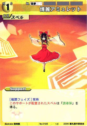 File:Reimu0109.jpg