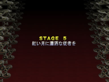 Th06stage5title.jpg