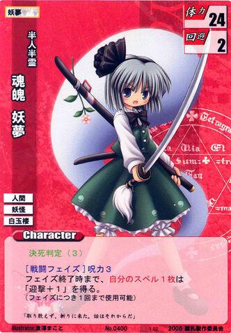 File:Youmu0400.jpg
