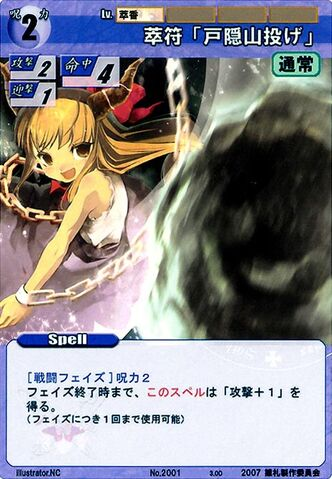 File:Suika2001.jpg