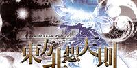 Touhou Hisoutensoku: Cirno's Scenario